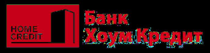 Банк - Хоум Кредит Банк